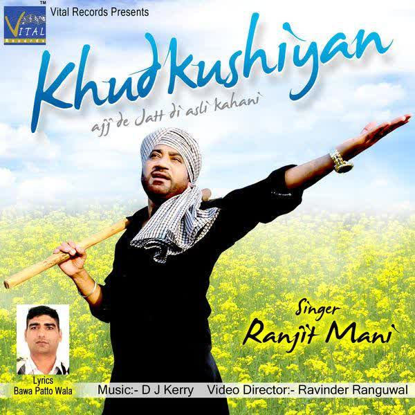 Khudkushiyan Ranjit Mani Mp3 Song