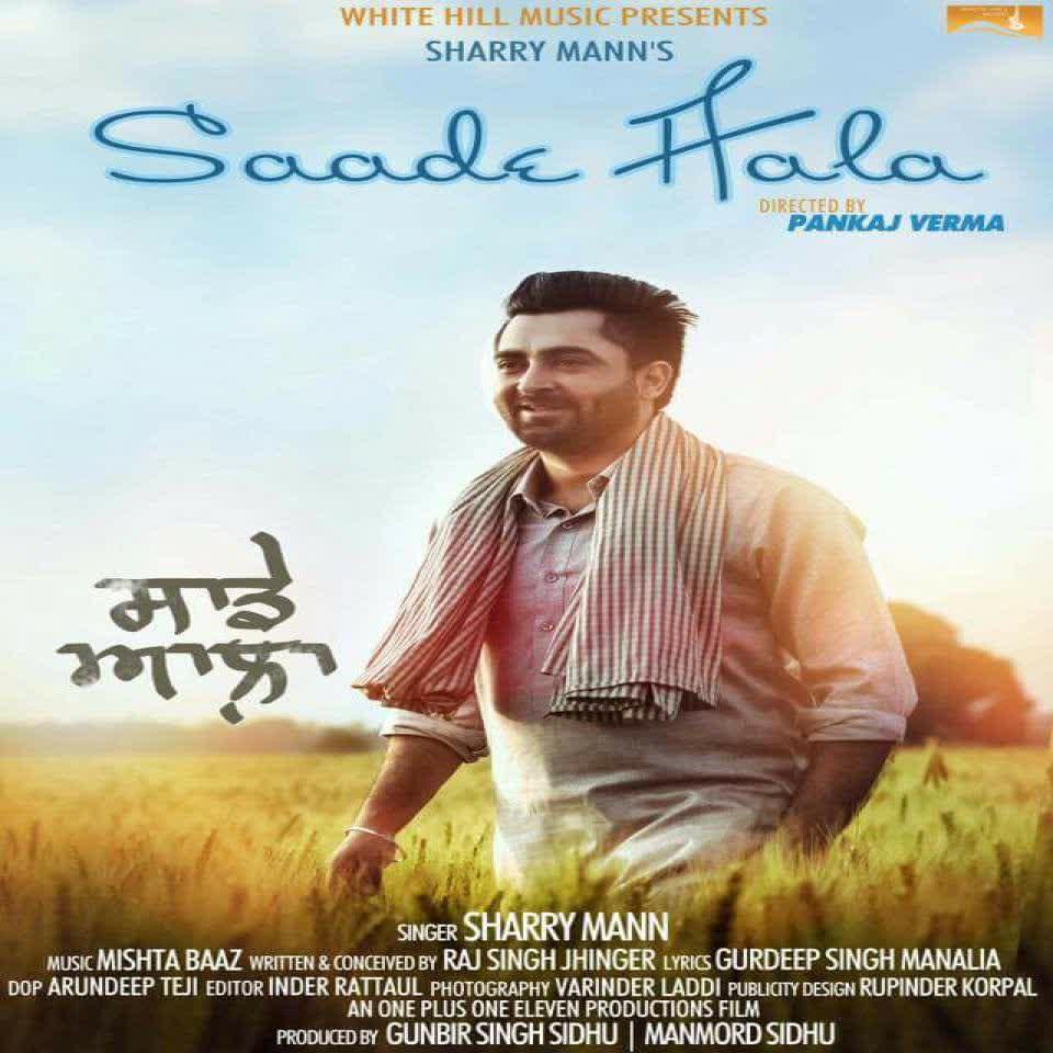 Saade Aala Sharry Mann