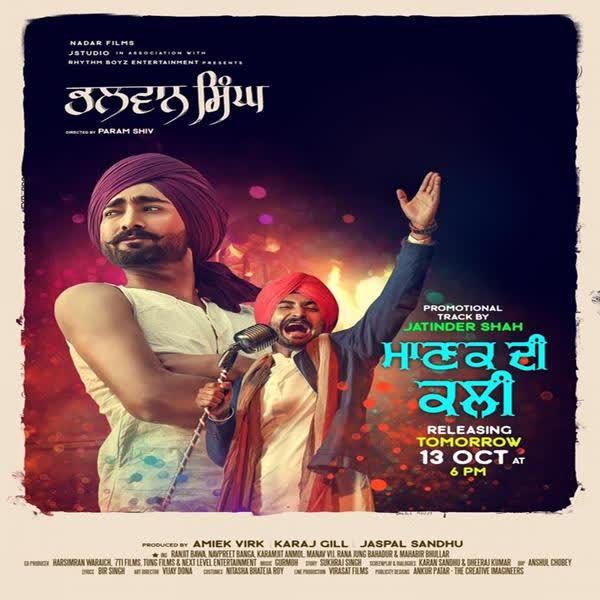Manak Di Kali (Bhalwan Singh) Ranjit Bawa