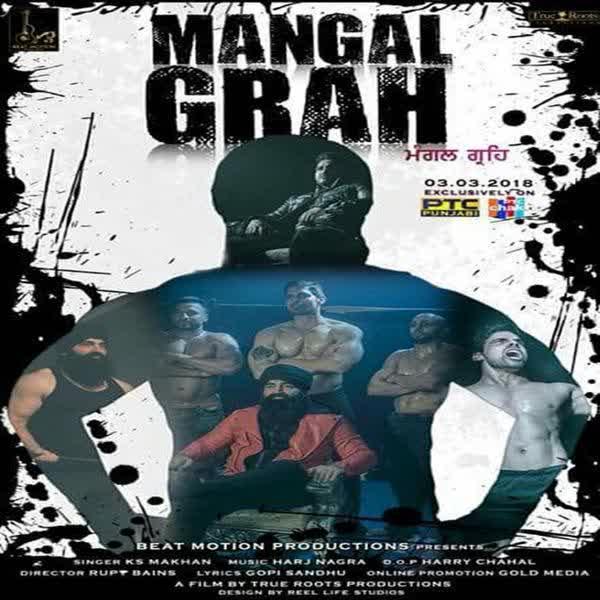 Mangal Grah Ks Makhan