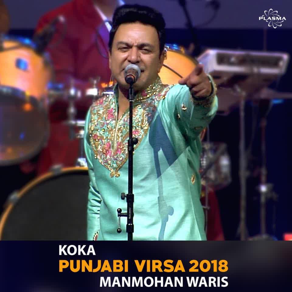 Koka (Punjabi Virsa 2018) Manmohan Waris