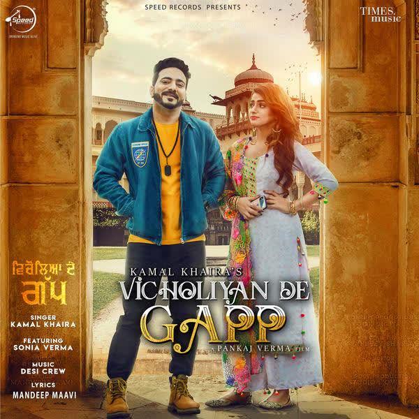 Vicholiyan De Gapp Kamal Khaira