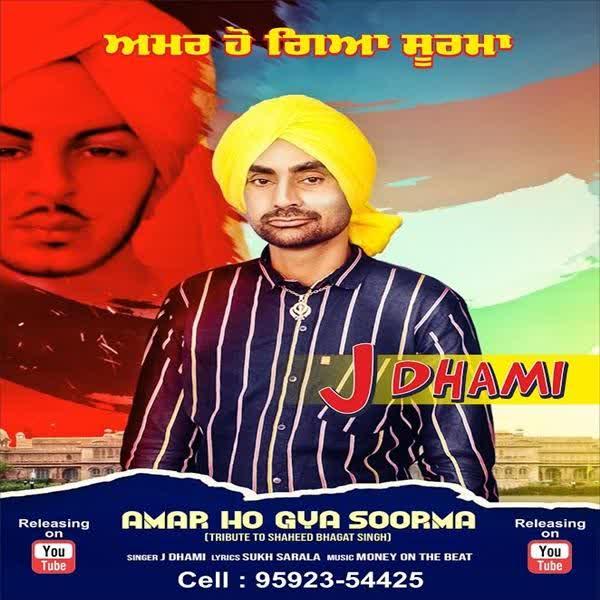 Amar Ho Gya Soorma J Dhami