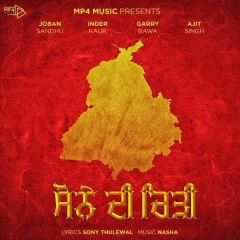 Sone Di Chidi Ajit Singh
