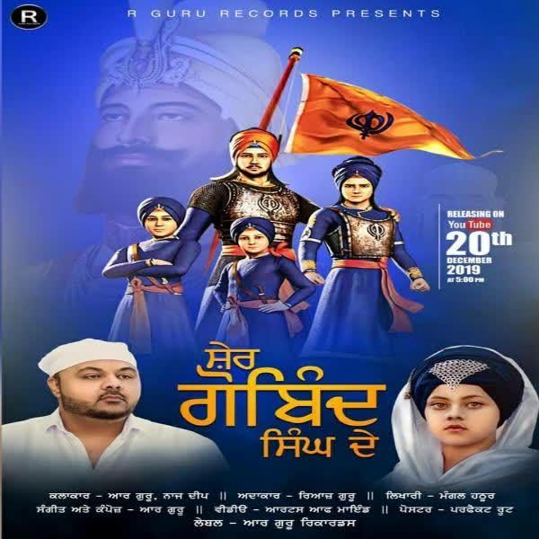 Sher Gobind Singh De R Guru