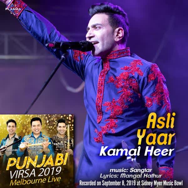 Asli Yaar (Punjabi Virsa 2019) Kamal Heer