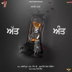Att To Aant Ranjit Bawa  Mp3 song download